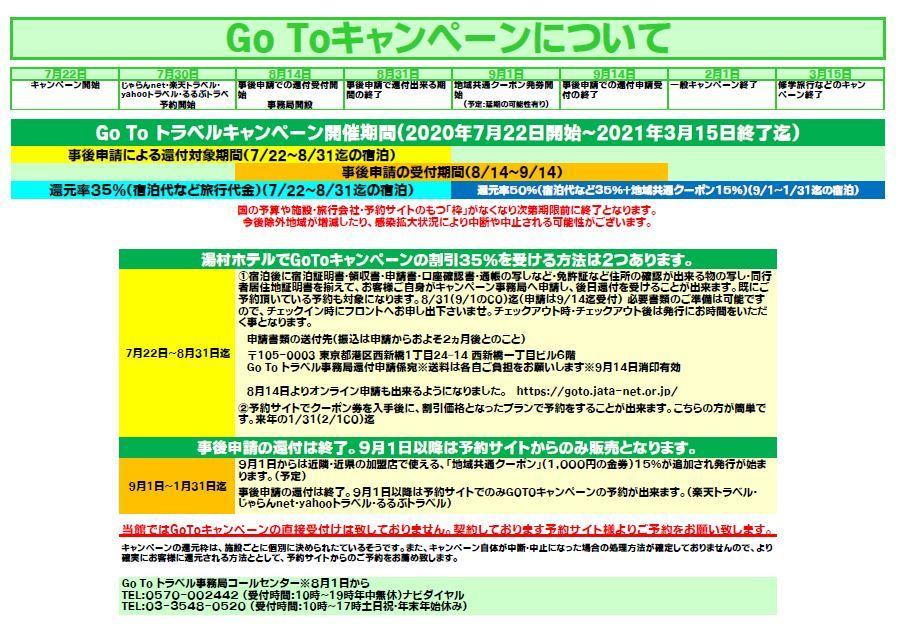 goto20200908.jpg