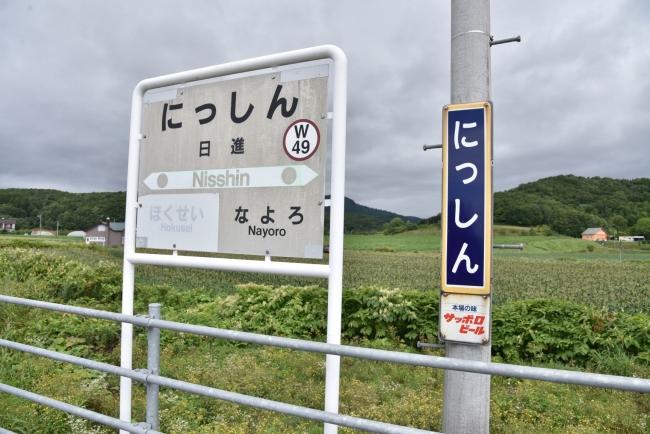 11日進駅駅名標