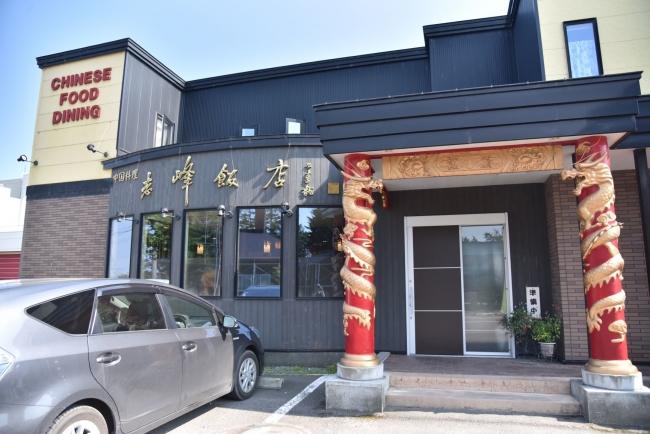 261志峰飯店