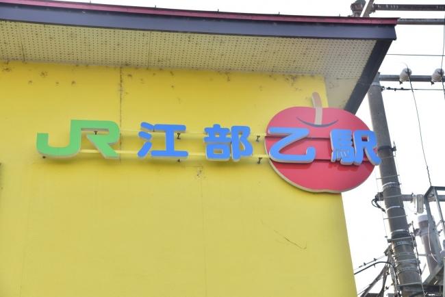 2江部乙駅看板