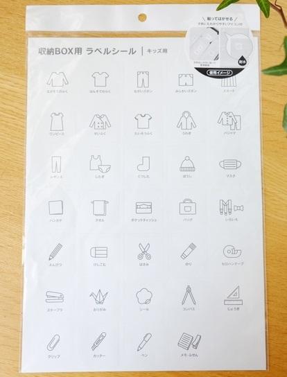 セリア・収納BOX用ラベルシール キッズ用 大①