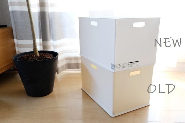 ニトリ・収納ケース Nインボックス(W) レギュラー(ホワイト)・新旧比較①