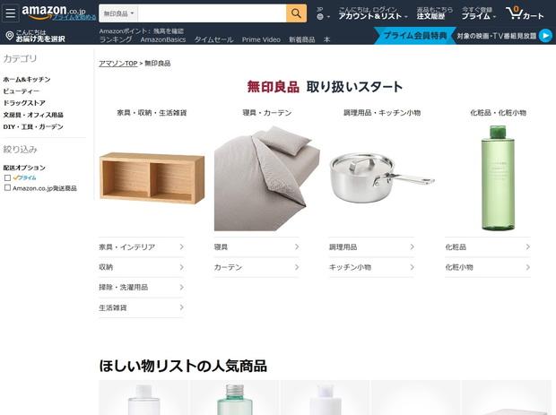 無印良品・amazon販売開始②