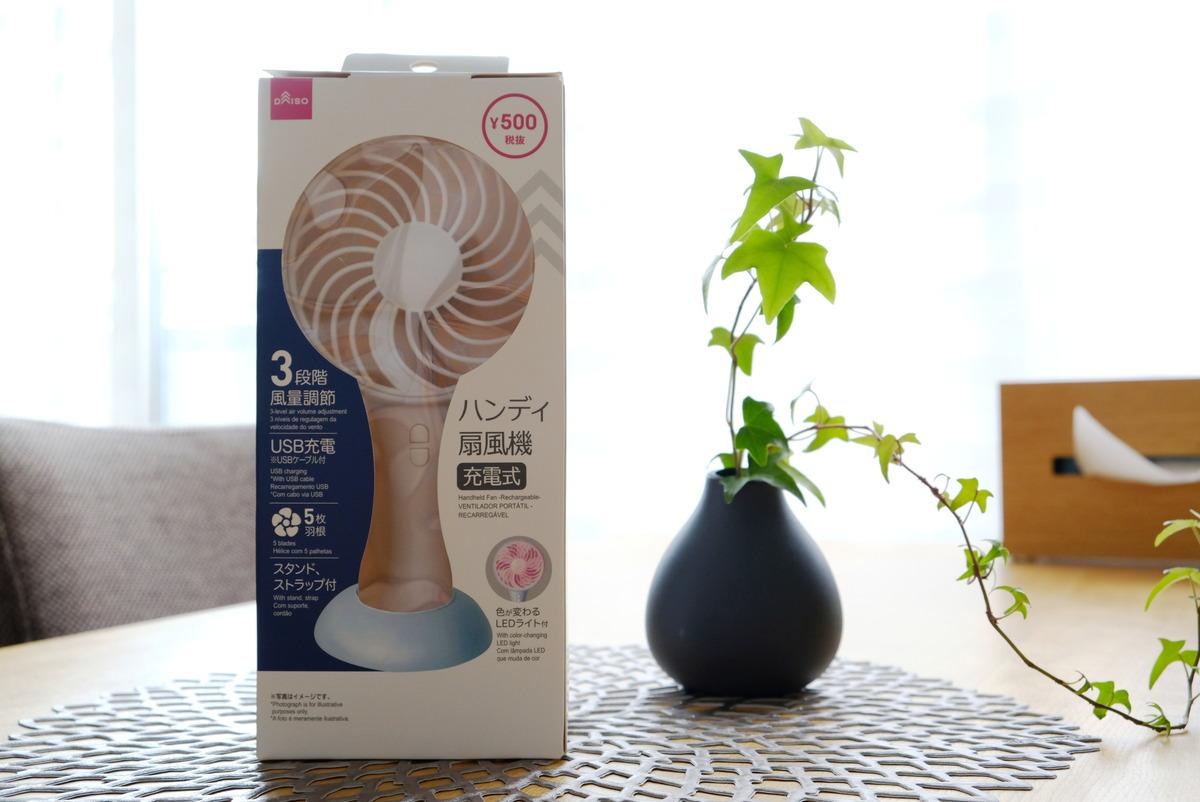 ダイソー・充電式 ハンディ扇風機①