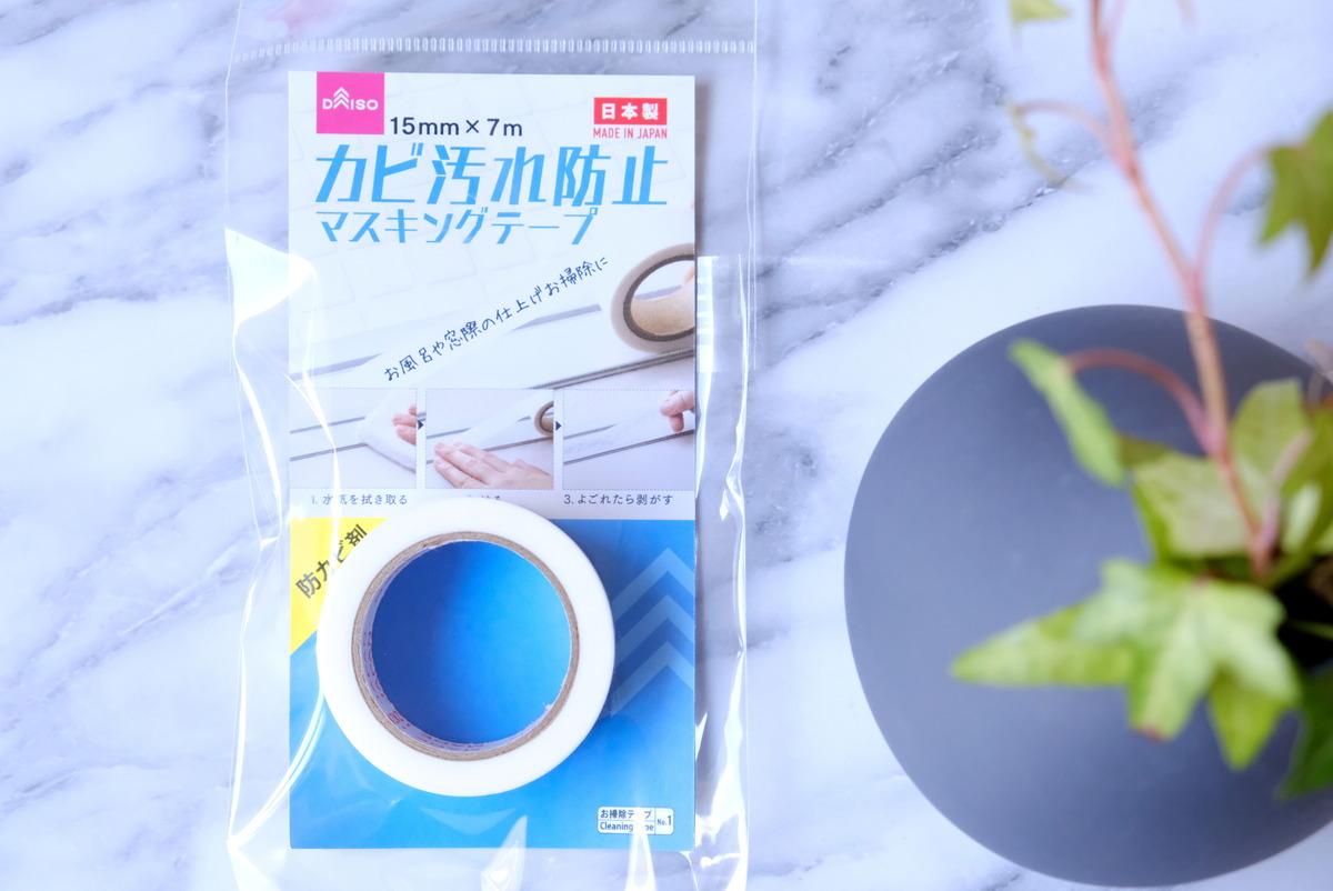 ダイソー・カビ汚れ防止 マスキングテープ①