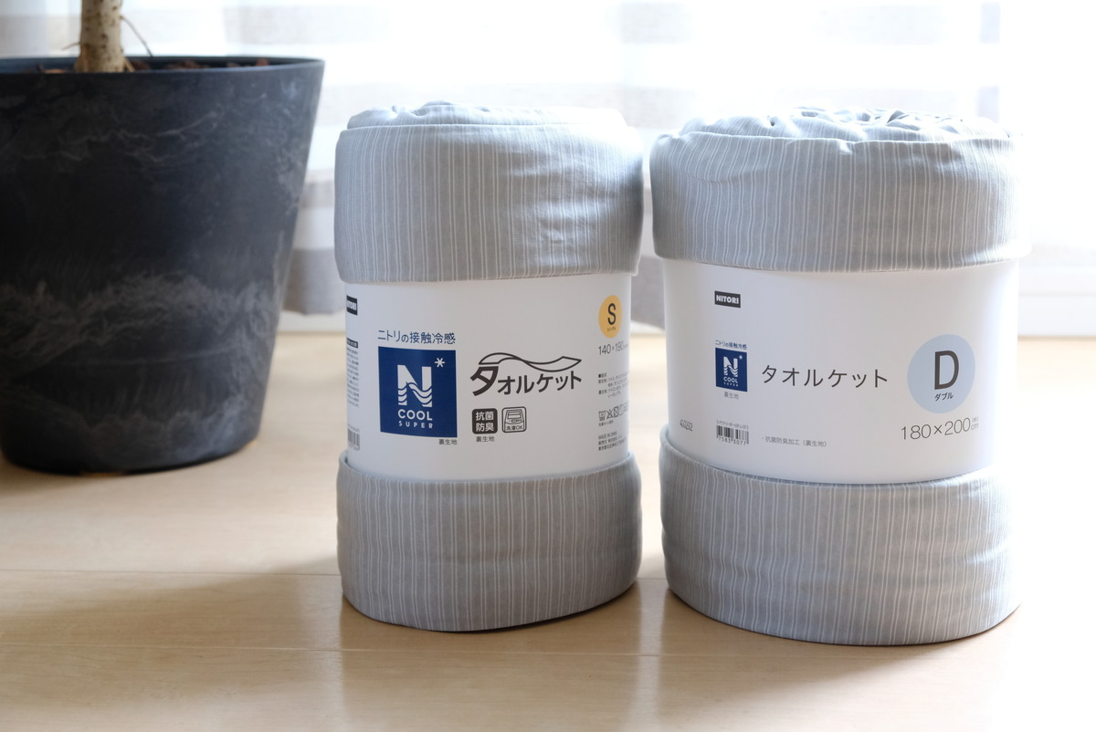 ニトリ・タオルケット (NクールSP GY)①