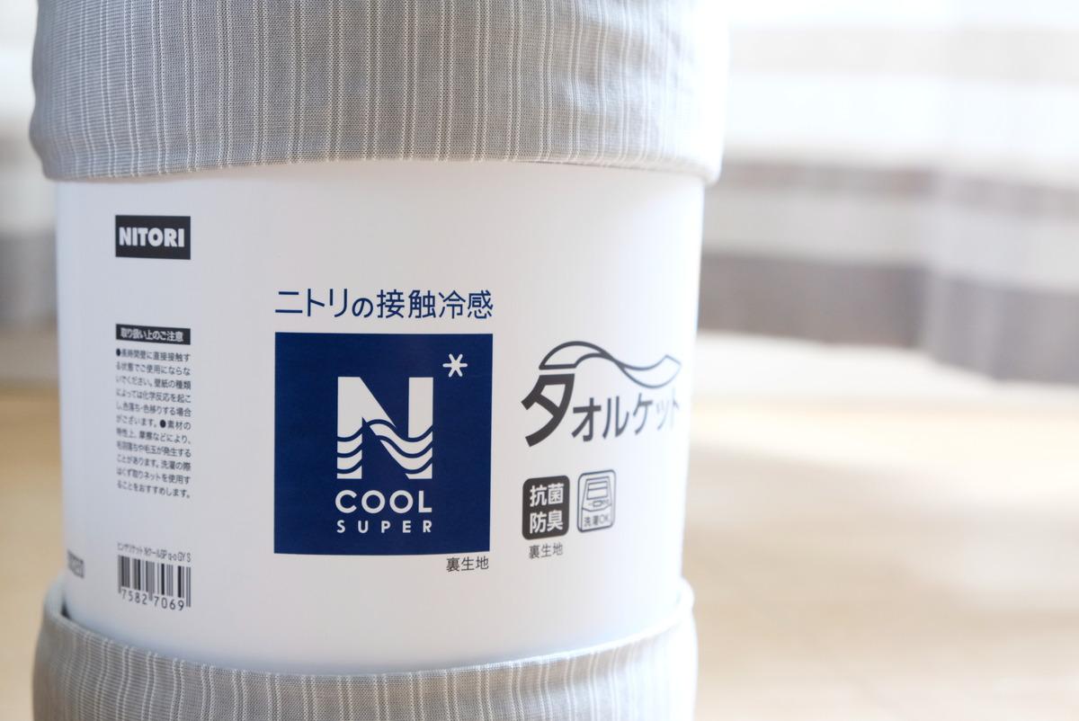 ニトリ・タオルケット (NクールSP GY)②