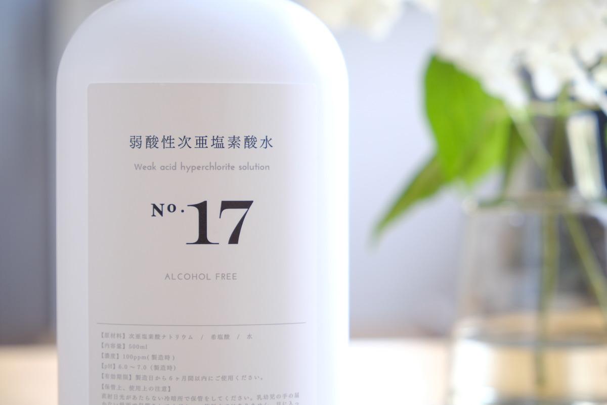 弱酸性次亜塩素酸水『No.17』③