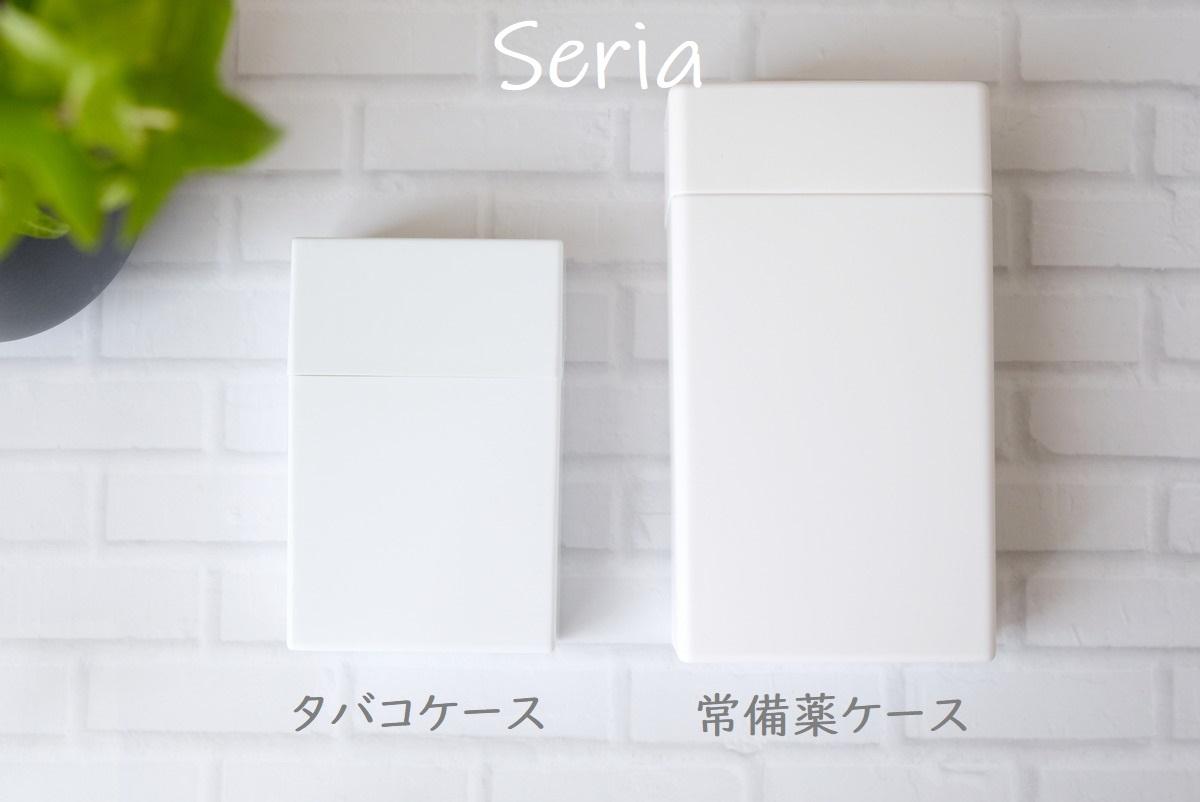 セリア・常備薬ケース・タバコケース①