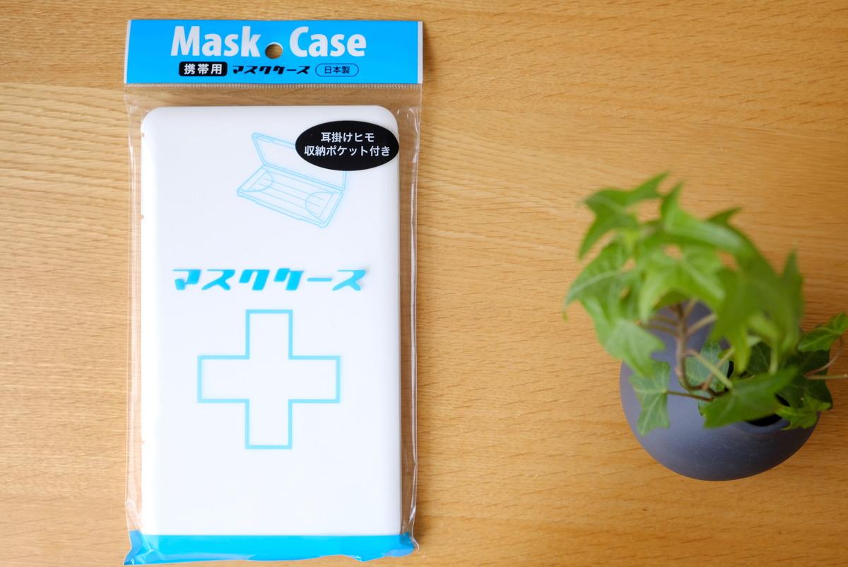 セリア・携帯用 マスクケース①