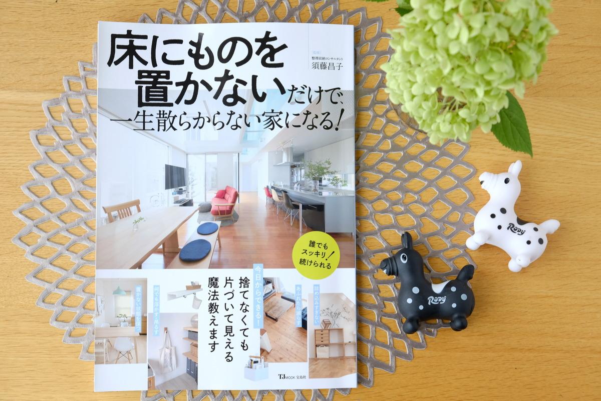 宝島社『床にものを置かないだけで、一生散らからない家になる!』②