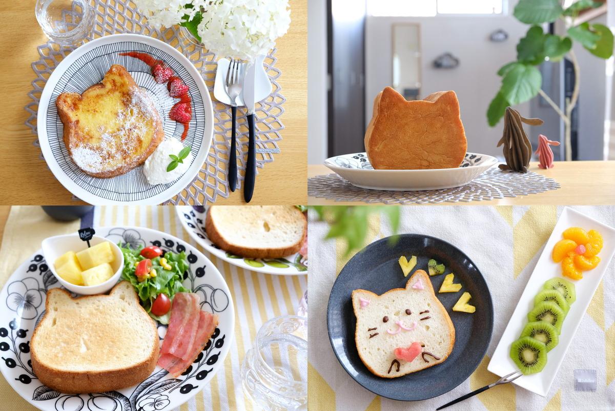 ねこねこ食パン・プレーン②