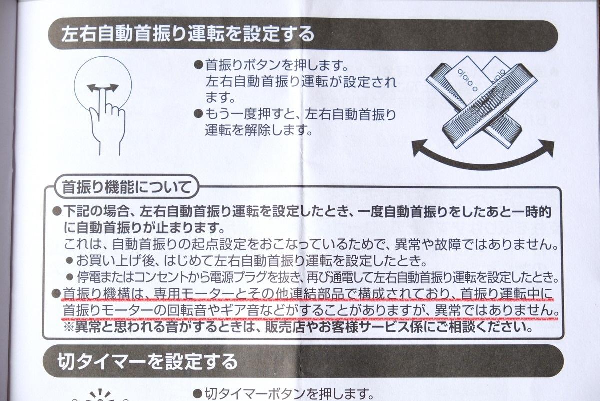 山善・DCリビング扇 YLX-EGD30・扇風機①