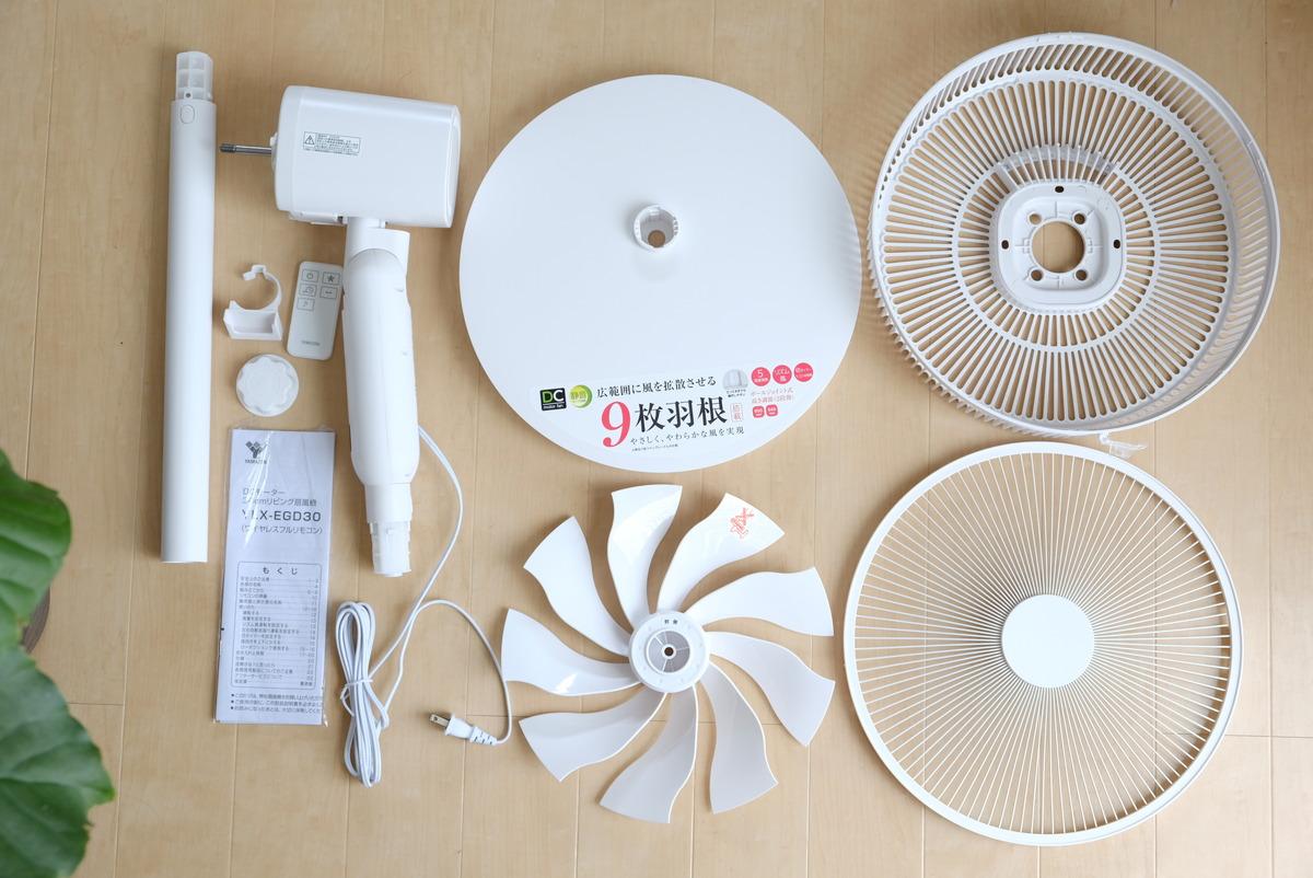 山善・DCリビング扇 YLX-EGD30・扇風機