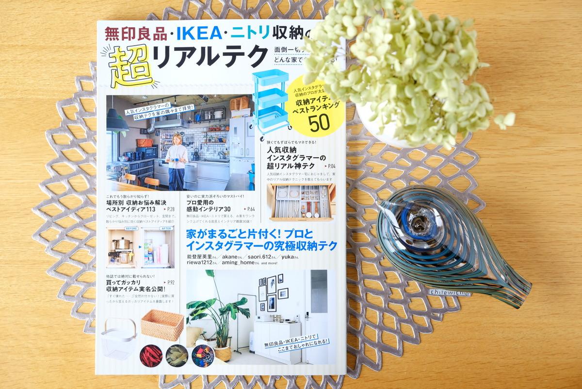 晋遊舎『無印良品・IKEA・ニトリ収納の超リアルテク 面倒一切ナシ!どんな家でもマネできる!』①