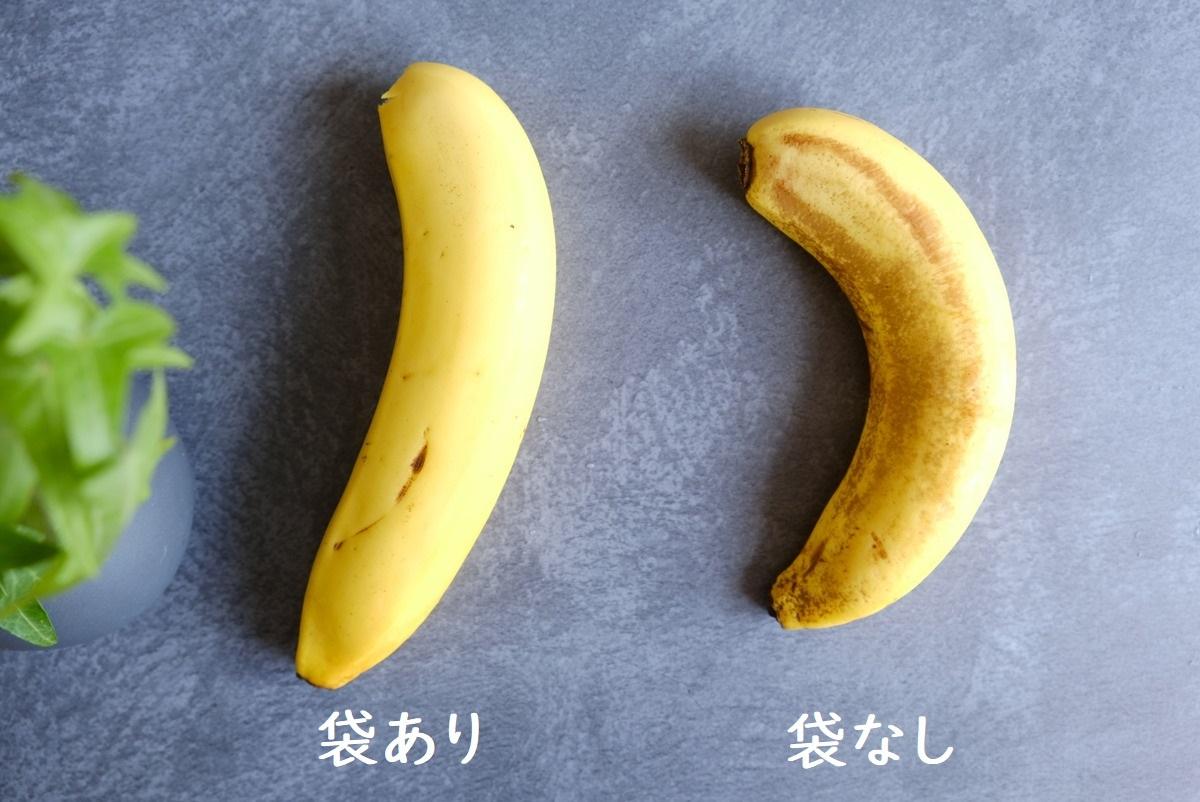 ホワイトマックス・エンバランス新鮮袋・バナナ比較①