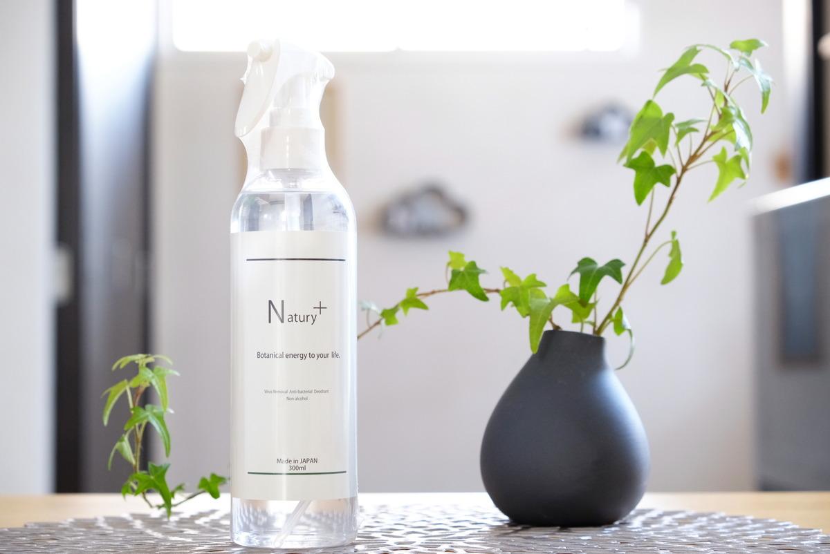 Natury+・ナチュリープラス・ボタニカル除菌・消臭・抗菌スプレー①