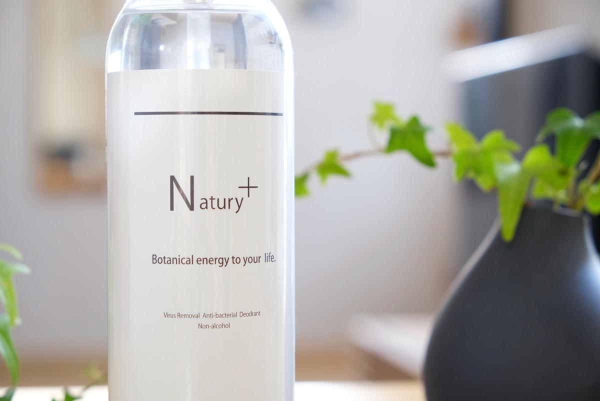 Natury+・ナチュリープラス・ボタニカル除菌・消臭・抗菌スプレー③