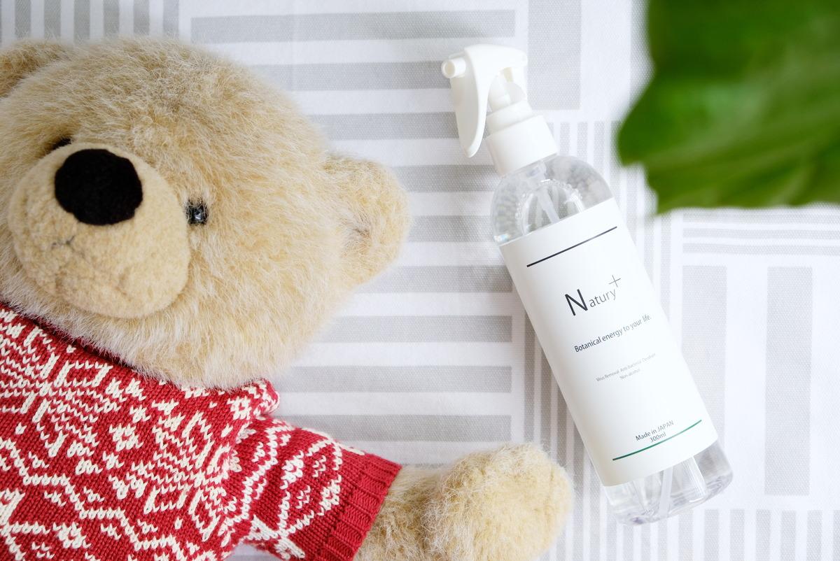 Natury+・ナチュリープラス・ボタニカル除菌・消臭・抗菌スプレー・ぬいぐるみ・おもちゃ①