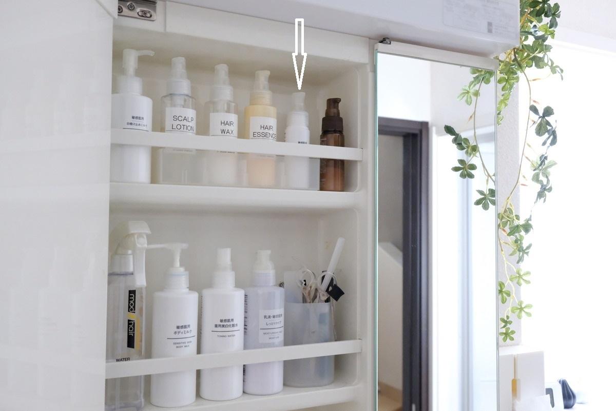 無印・敏感肌用薬用美白美容液 50ml・洗面所・洗面台扉裏収納①