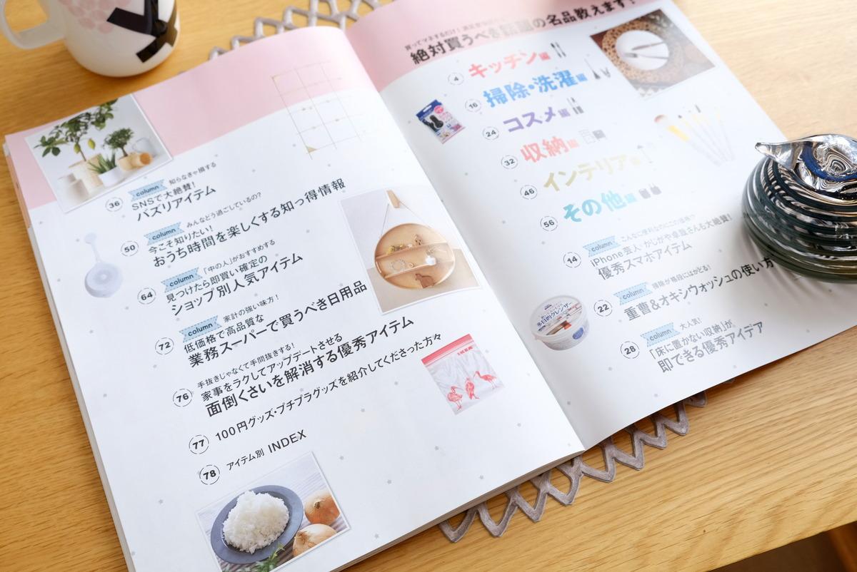 宝島社・100円グッズ・プチプラグッズのベストアイテム 最新版②