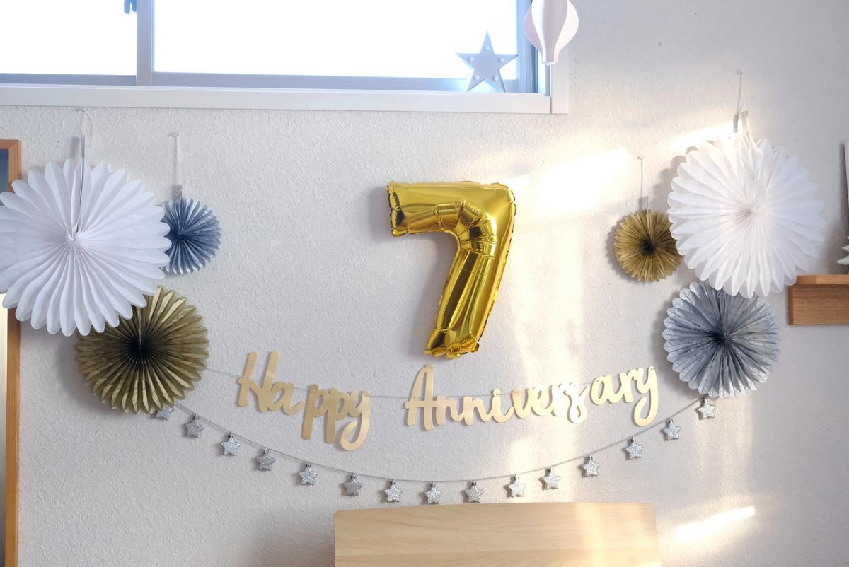 2020年・7歳誕生日デコ・ダイソー①