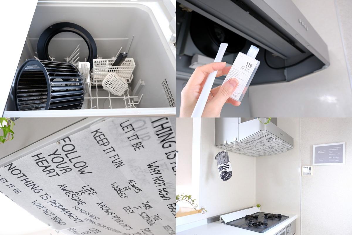 セリア・レンジフードフィルター 1P・キッチン・換気扇④