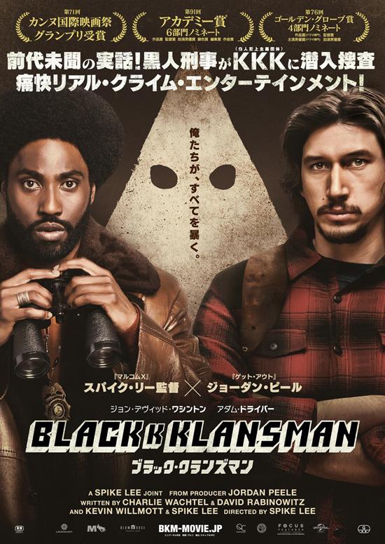 No1749 『ブラック・クランズマン』