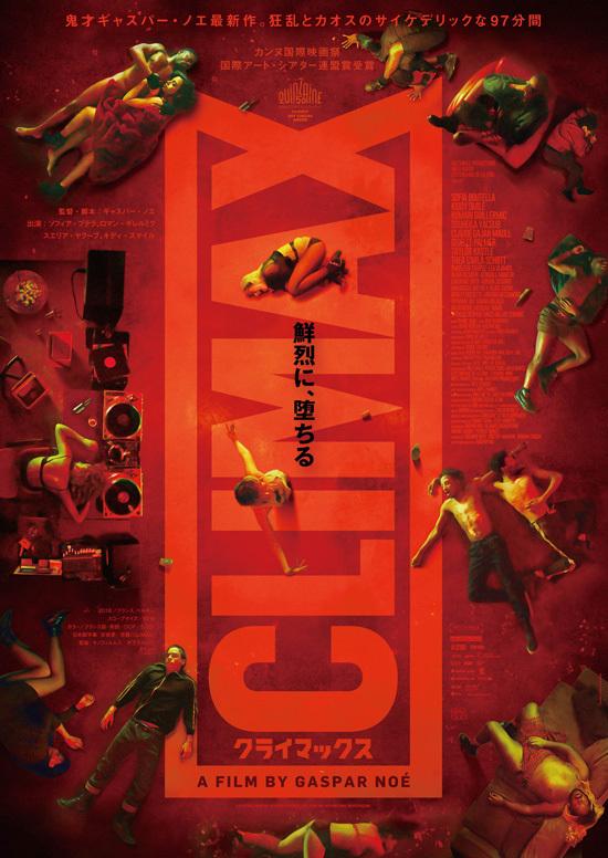 No1760 『CLIMAX クライマックス』
