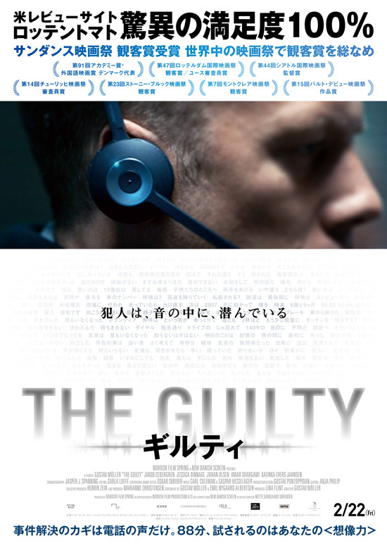 No1764 『THE GUILTY/ギルティ』