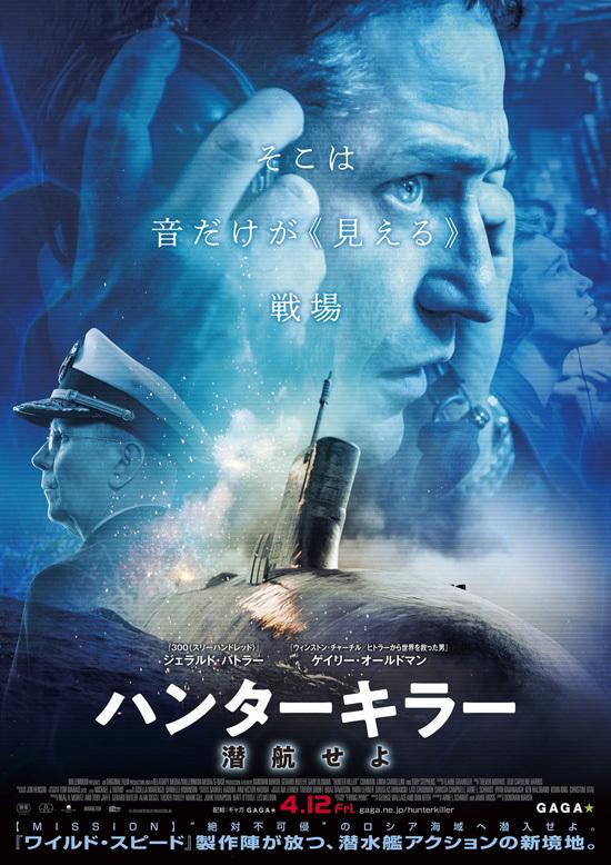 No1766 『ハンターキラー 潜航せよ』