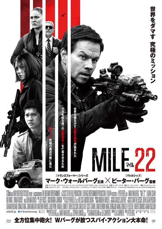 No1767 『マイル22』