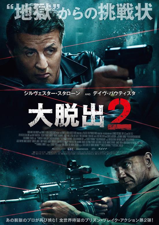 No1771 『大脱出2』