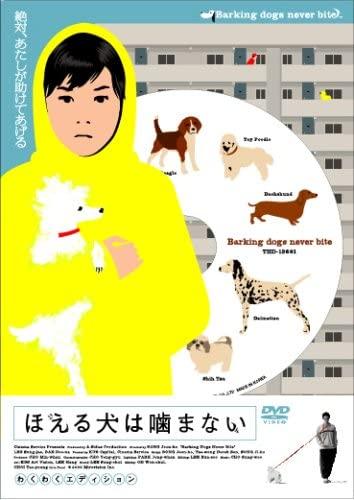 No1777 『ほえる犬は噛まない』