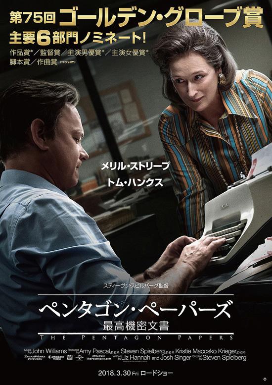 No1811 『ペンタゴン・ペーパーズ/最高機密文書』