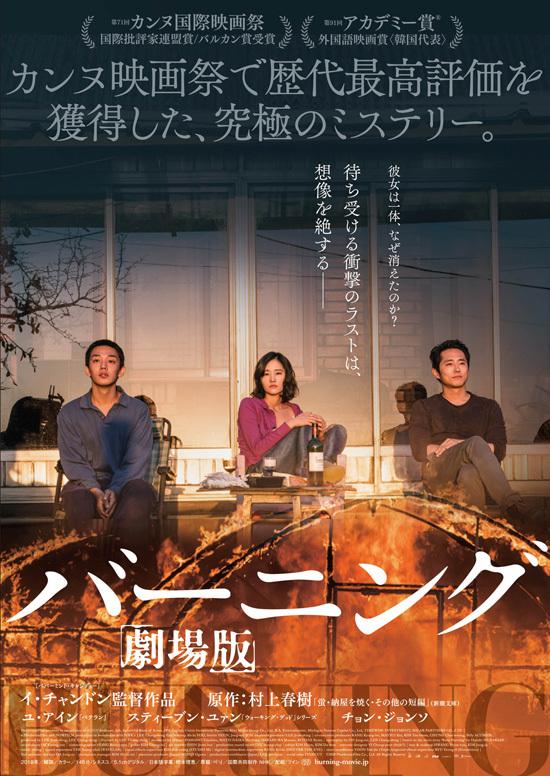 No1813 『バーニング 劇場版』