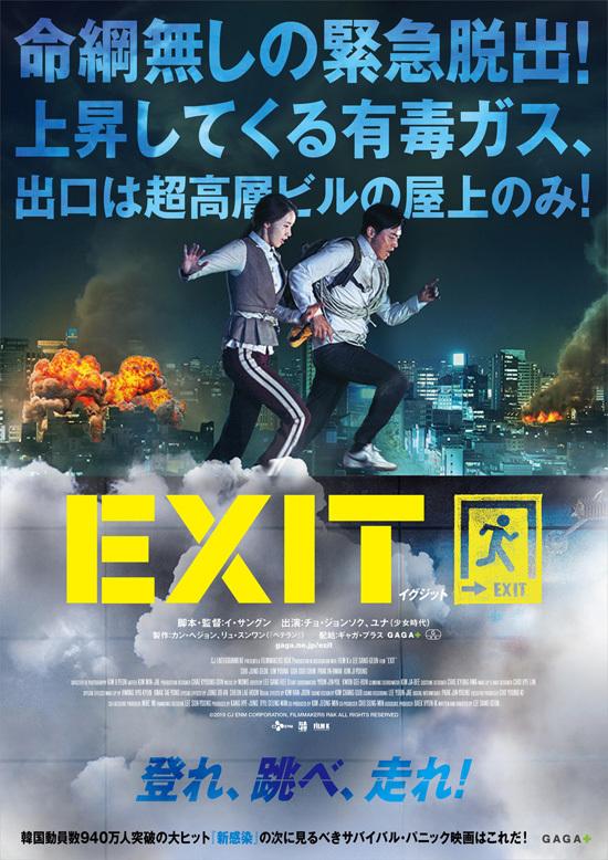No1814 『EXIT』