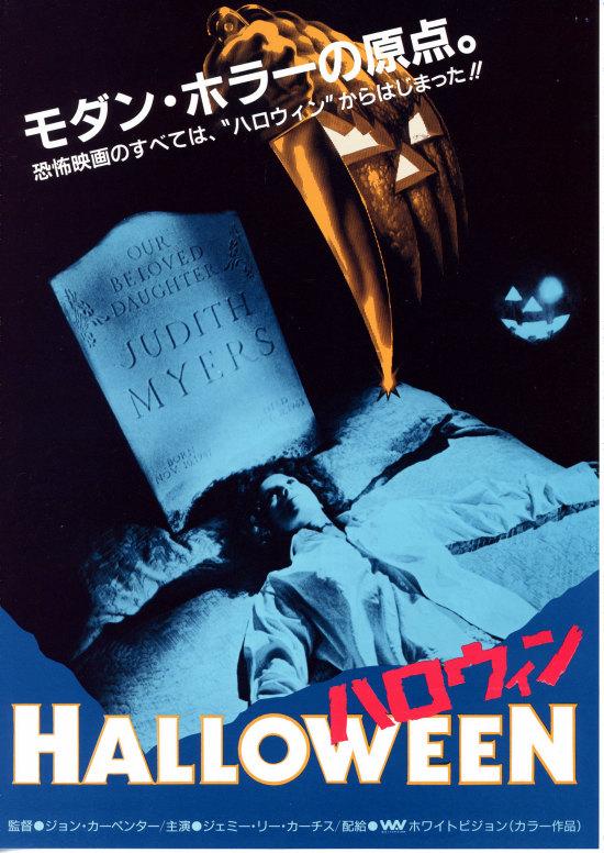No1821 『ハロウィン(1978年)』