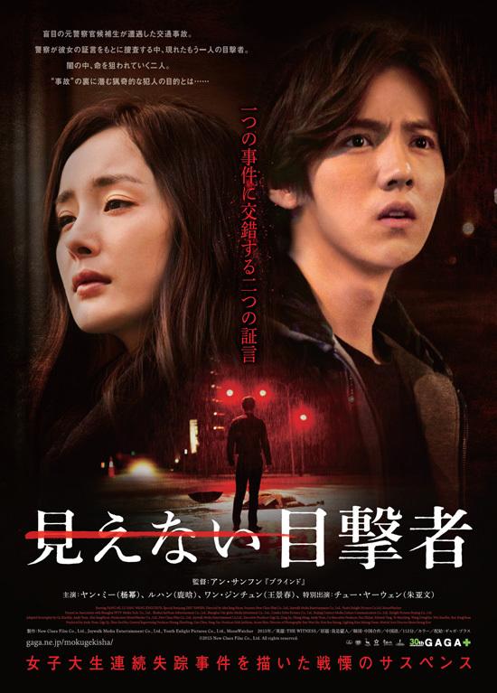 No1826 『見えない目撃者(2015年)』