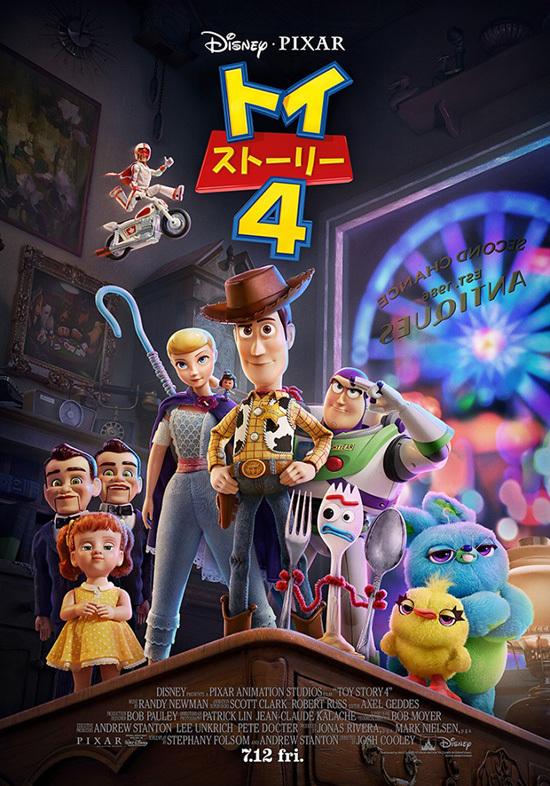 No1827 『トイ・ストーリー4』