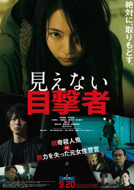 No1845 『見えない目撃者(2019年)』