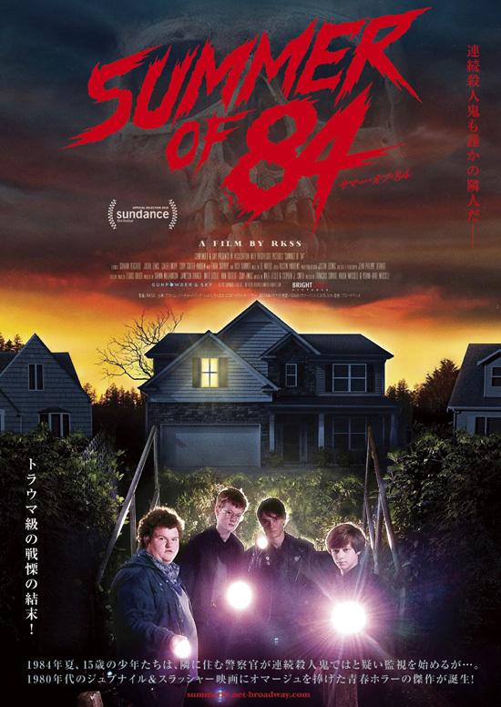 No1852 『サマー・オブ・84』