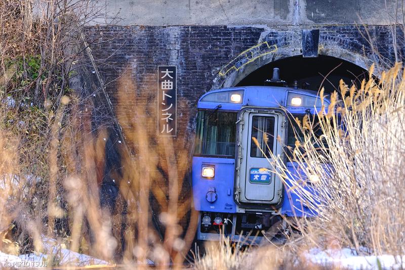 絶景探しの旅 - 絶景写真 No.1283 網走・大曲トンネルから顔を出す特急「大雪」 (北海道 網走市)