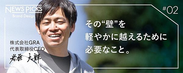 【岩佐大輝】チェンジマネジメントで未来を作れ。逆境をチャンスに変える思考術[NewsPicks]